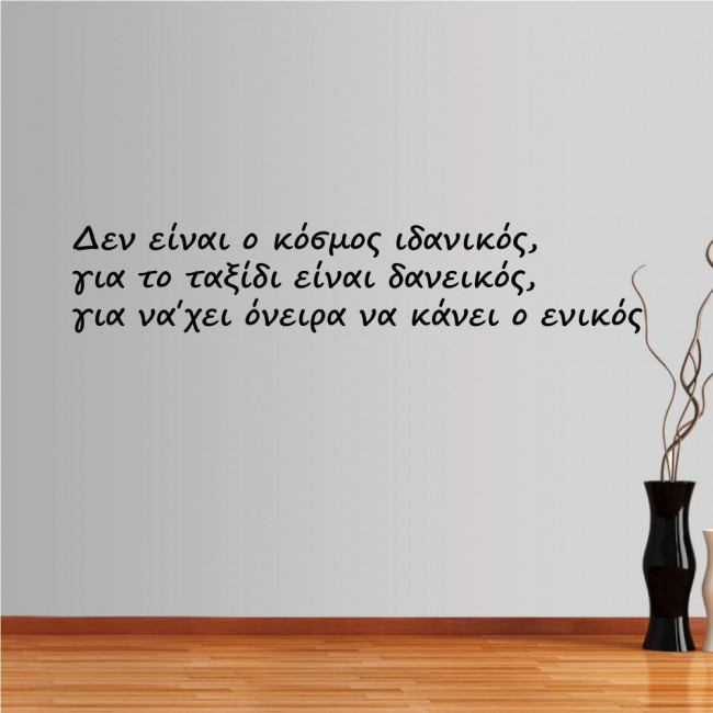 Wall stickers phrases The world