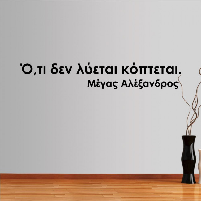 Wall stickers phrases  Alexander the Great