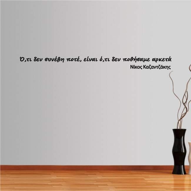 Αυτοκόλλητο τοίχου  φράσεις. Ό,τι δεν συνέβη ποτέ, είναι ό,τι δεν ποθήσαμε αρκετά, Καζαντζάκης