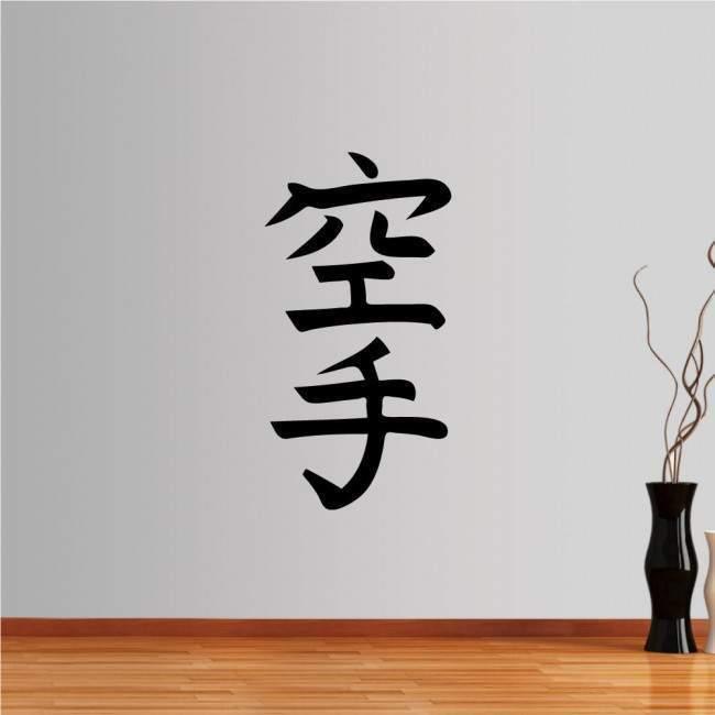 Αυτοκόλλητο τοίχου Karate, με κινέζικα ιδεογράμματα