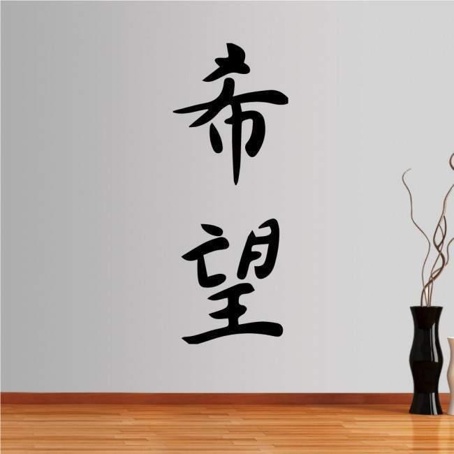 Αυτοκόλλητο τοίχου Kibu, με κινέζικα ιδεογράμματα