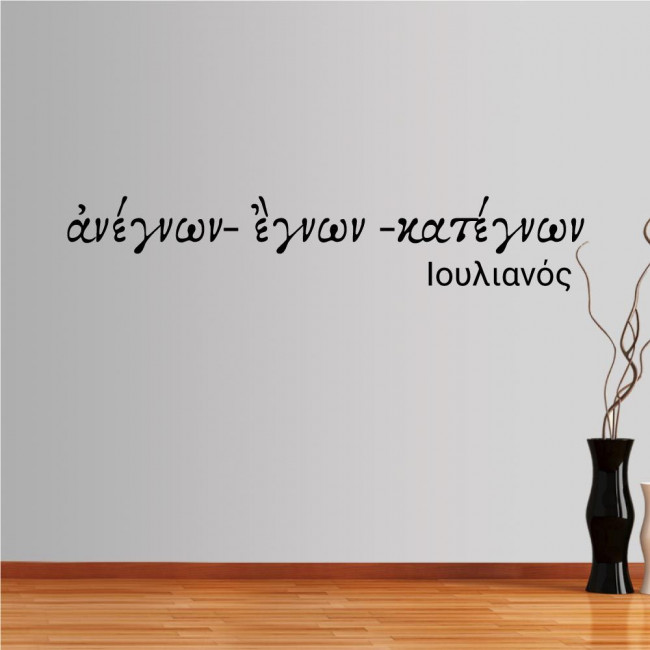 Wall stickers phrases ancient Greek