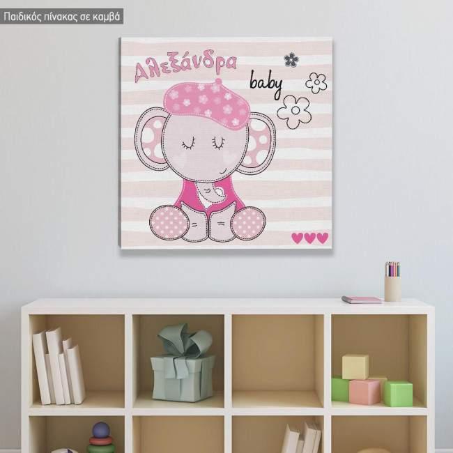 Πίνακας παιδικός σε καμβά Ελεφαντάκι baby girl, με όνομα