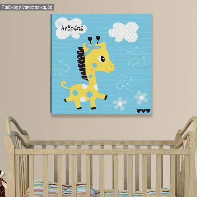 Πίνακας παιδικός σε καμβά Χαριτωμένη καμηλοπάρδαλη, με όνομα