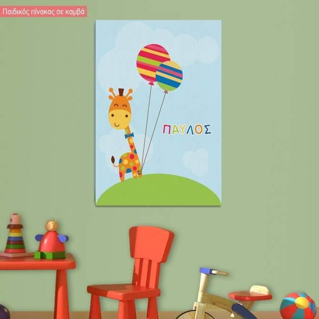 Πίνακας σε καμβά Καμηλοπάρδαλη με μπαλόνια και όνομα
