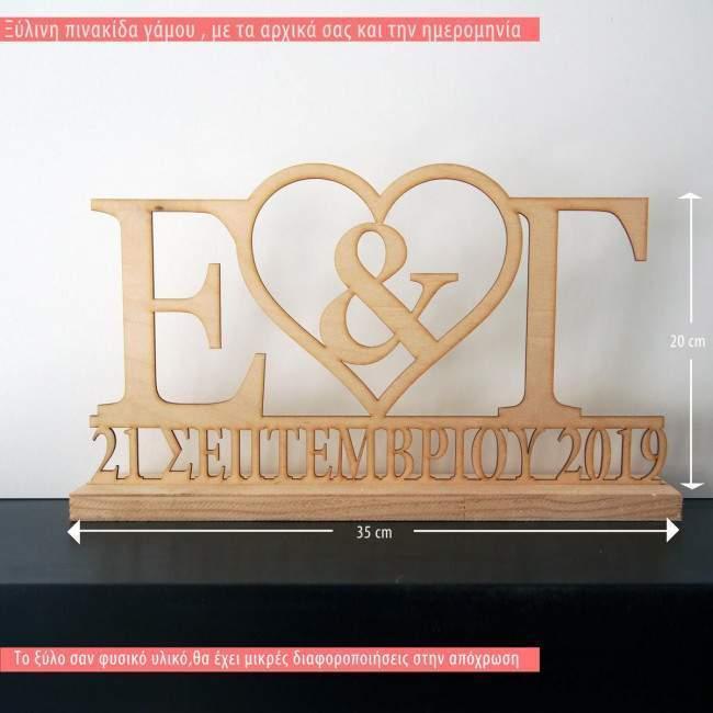 Ξύλινη πινακίδα γάμου με αρχικά και ημερομηνία