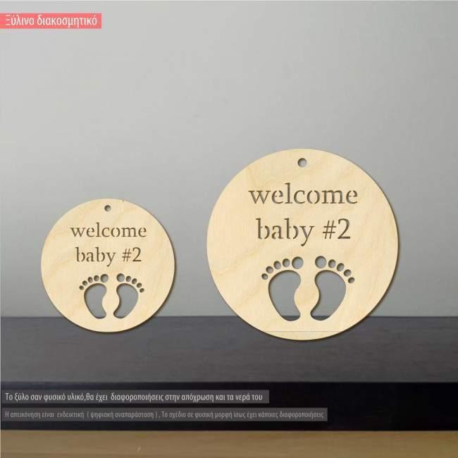 Ξύλινο σχέδιο Welcome baby number 2