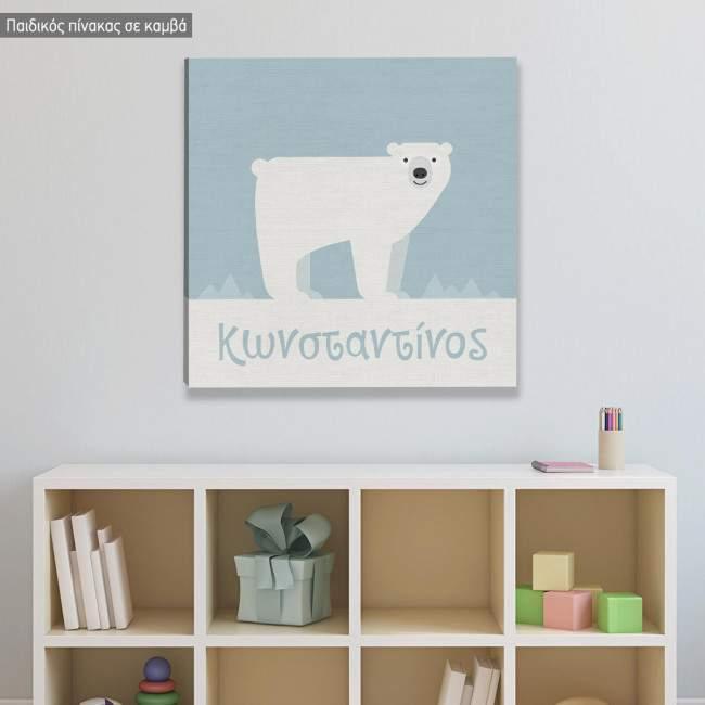 Πίνακας παιδικός σε καμβά Αρκουδάκι, λευκό με όνομα