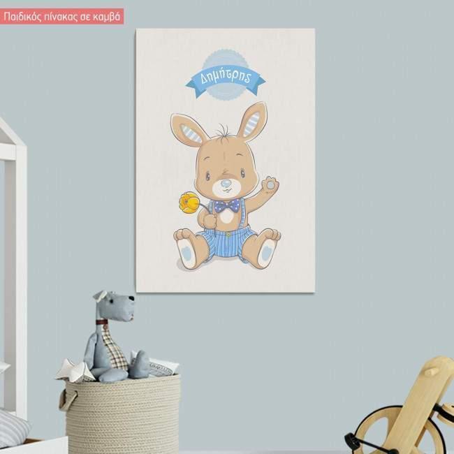 Παιδικός πίνακας σε καμβά Λαγουδάκι με όνομα, Cute little bunny