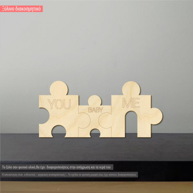 Ξύλινο Puzzle family με χάραξη