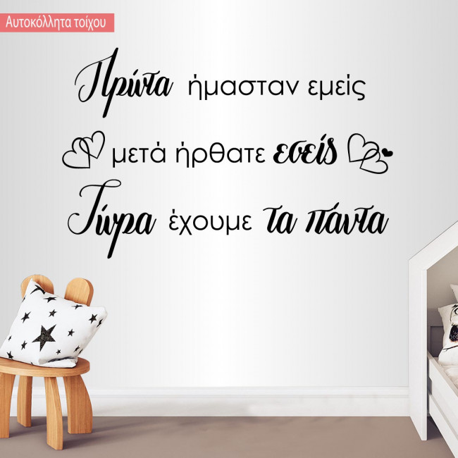 Kids wall stickers Now we have everything