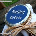 Αυτοκόλλητη ετικέτα μονόχρωμη σε γαλάζιους ή μπλε χρωματισμούς  με όνομα και ημερομηνία