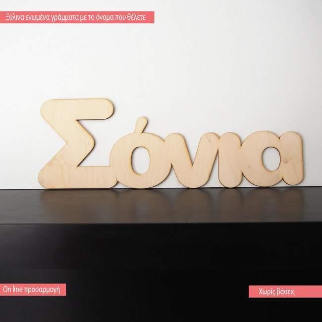 Ξύλινα γράμματα ενωμένα με το όνομα που θέλετε
