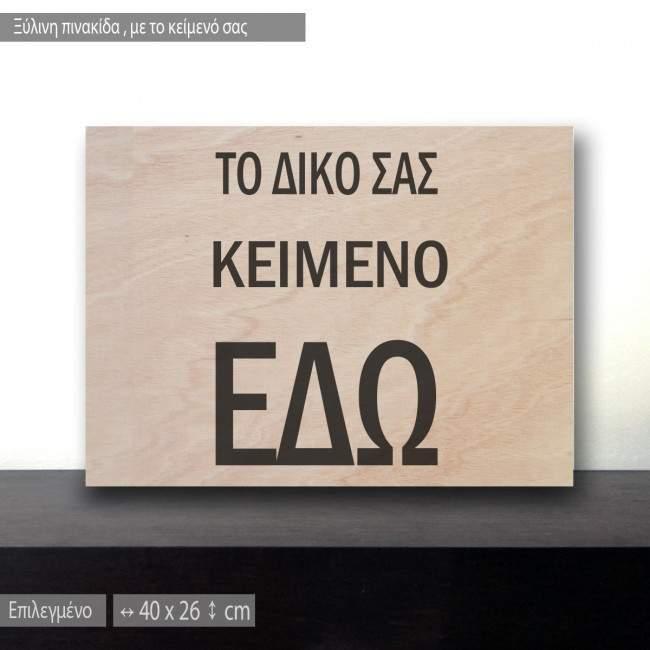 Wooden sign Customized, horizontal