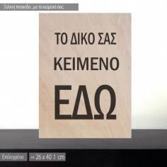 Ξύλινη πινακίδα εκτύπωση με το κείμενο σας, κάθετη
