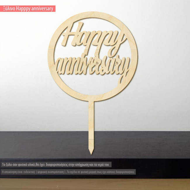 Wooden circle, Happy anniversary