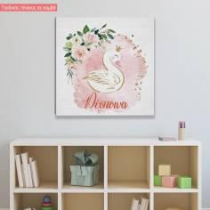 Πίνακας παιδικός σε καμβά  Κύκνος με λουλούδια
