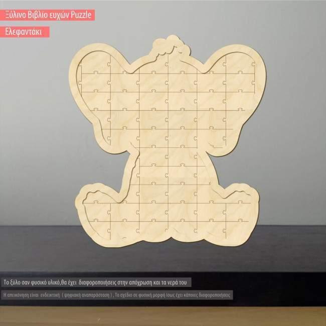 Ξύλινο ευχολόγιο Ελεφαντάκι puzzle