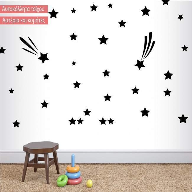 Αυτοκόλλητα τοίχου παιδικά Αστέρια σε διάφορα μεγέθη και κομήτες