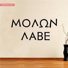 Αυτοκόλλητο τοίχου Μολών λαβέ