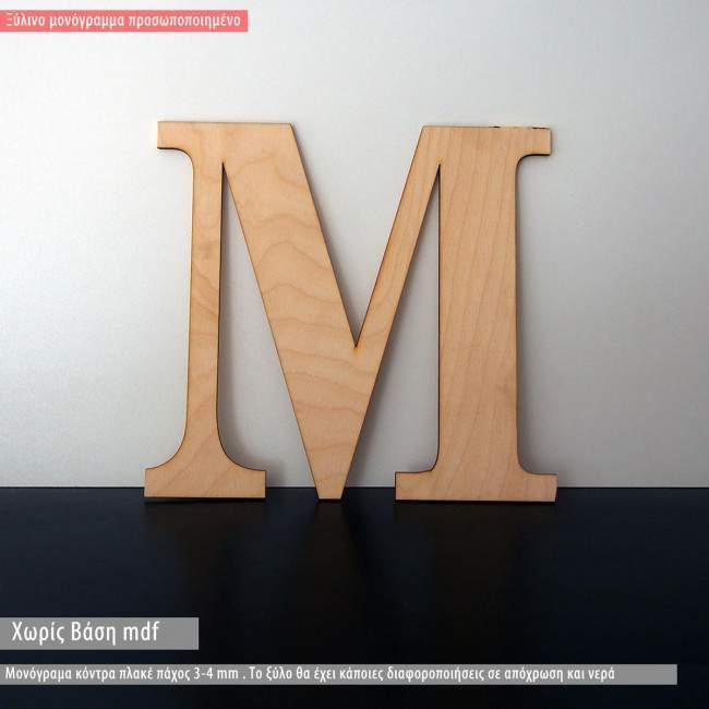 Ξύλινο μονόγραμμα χωρίς βάση, online προσαρμογή