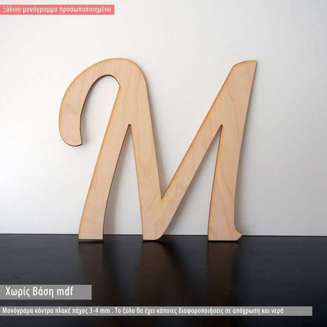 Ξύλινο μονόγραμμα , online προσαρμογή γραμματοσειρά Motion