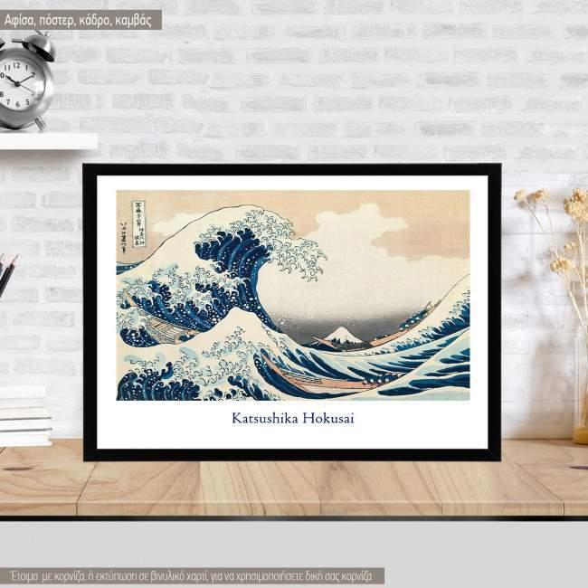 The great wave, Hokusai, Κάδρο