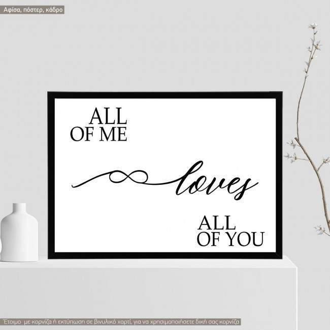 All of me  loves  all of you Infinitely,  κάδρο, μαύρη κορνίζα
