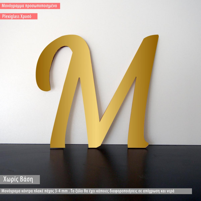 Plexiglas Χρυσό μονόγραμμα , online προσαρμογή