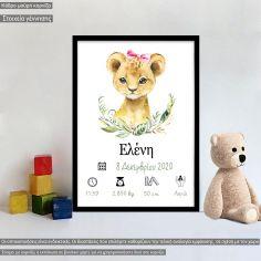 Φωτογραφία με στοιχεία γέννησης Lion princess, αφίσα, κάδρο