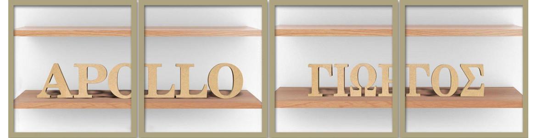 Ξύλινα αλφάβητα & αριθμοί