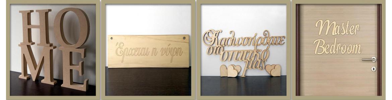 Ξύλινες λέξεις και φράσεις σε ξύλο ή mdf και διάφορα πάχη ξύλου.