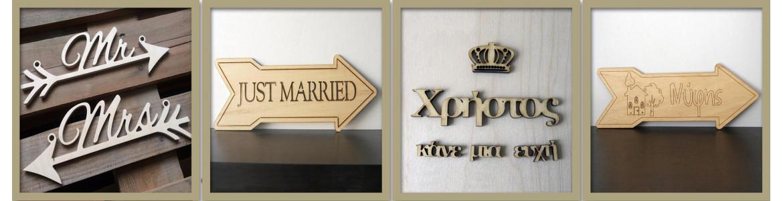 Ξύλινες πινακίδες και γράμματα,για διακόσμηση γάμου και βάπτισης