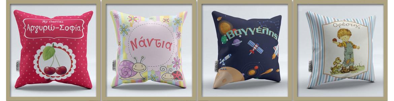 Διακοσμητικά μαξιλάρια εκτυπωμένα ( και με δικό σας σχέδιο - εικόνα )