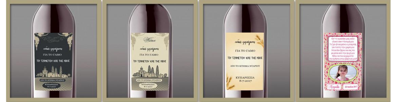 Ετικέτες αυτοκόλλητες φιαλών (κρασιού)