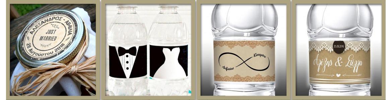Αυτοκόλλητες ετικέτες για διακόσμηση Γάμου.Υπέροχα σχέδια, χαμηλή τιμή