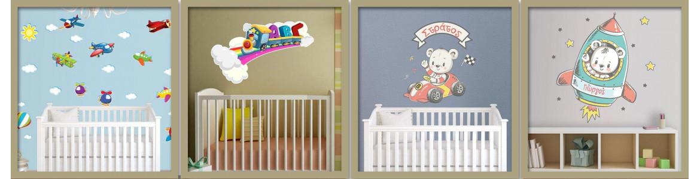 Αυτοκόλλητα τοίχου παιδικά, Αυτοκίνητα, αεροπλάνα, πλοία , τρένα