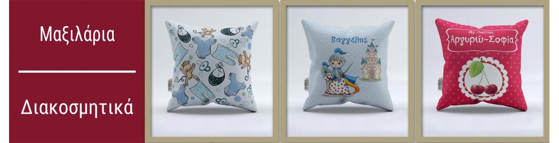 Διακοσμητικά μαξιλάρια βαμβακερά, με ασφαλή χρώματα και με φερμουάρ