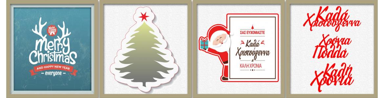 Χριστούγεννα , αυτοκόλλητα και διακόσμηση