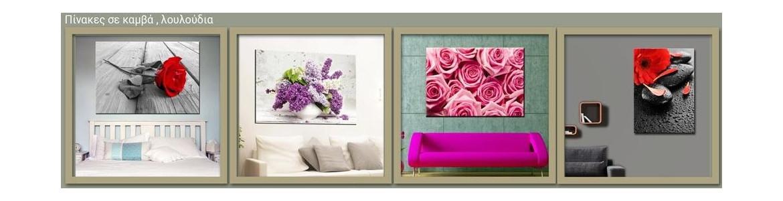 Λουλούδια, πίνακες σε καμβά