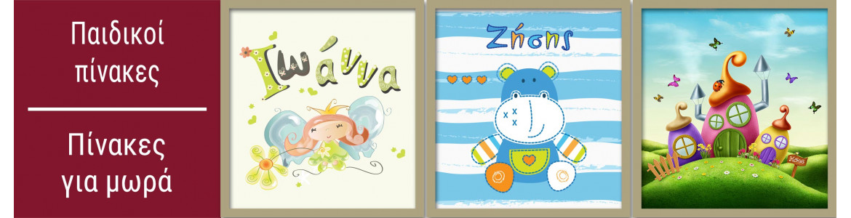 Παιδικοί - βρεφικοί πίνακες σε καμβά