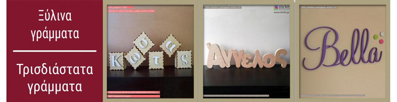 Ξύλινα γράμματα, τρισδιάστατα (3d)