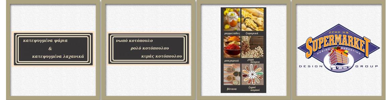 Αυτοκόλλητα , πινακίδες για Παντοπωλεία , mini market, κομμωτήρια