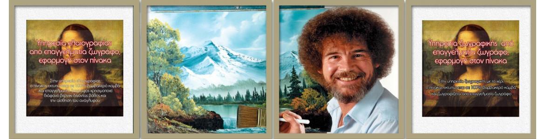 Πίνακες σε ελαιογραφία και ζωγραφική