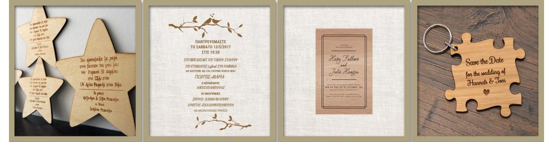 Ξύλινα προσκλητήρια και σχέδια γάμου