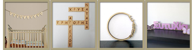 Ξύλινα ονόματα, λέξεις & φράσεις online προσαρμογή