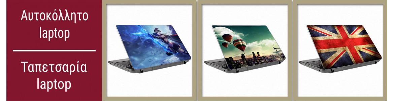 Αυτοκόλλητα Laptop