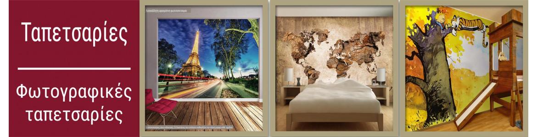 Ταπετσαρίες τοίχου, φωτογραφικές ταπετσαρίες.