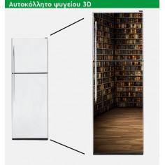 Βιβλιοθήκη, αυτοκόλλητο ψυγείου, ντουλάπας