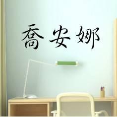 Joanna, με κινέζικα ιδεογράμματα , αυτοκόλλητο τοίχου